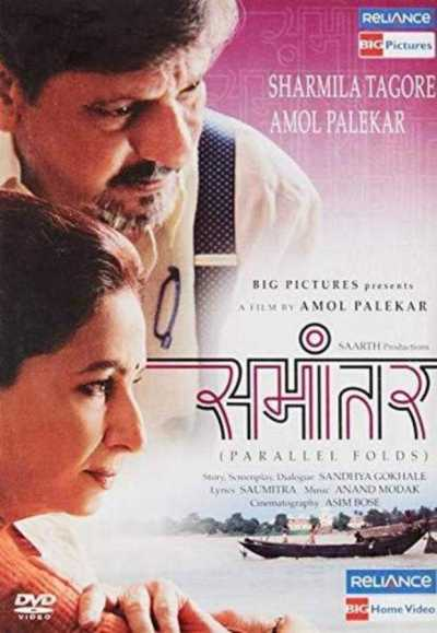 Samaantar movie poster