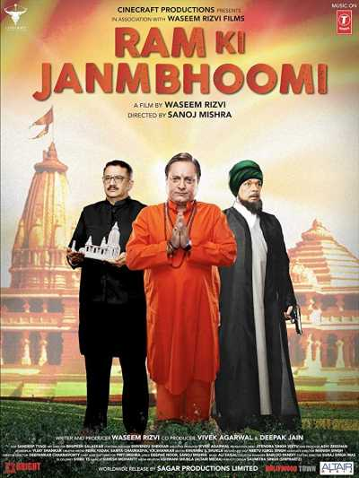 Ram Ki Janmabhoomi movie poster