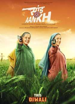Saand Ki Aankh movie poster