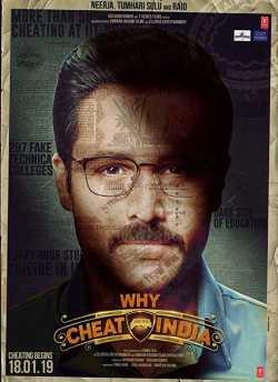 व्हाई चीट इंडिया movie poster