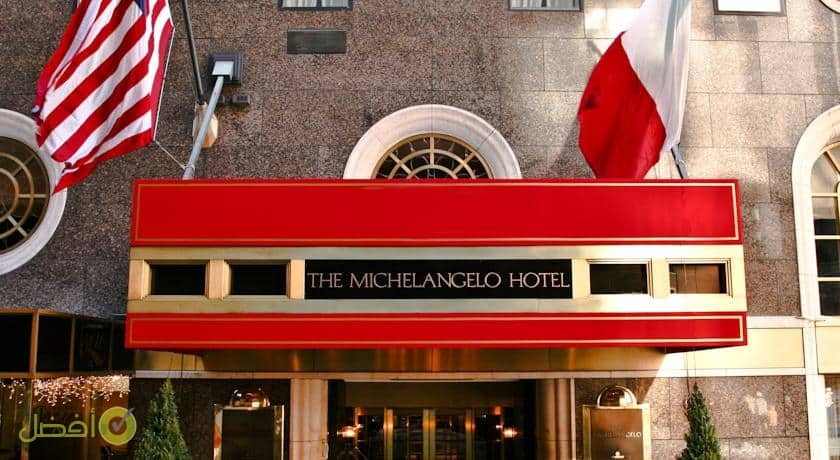 فندق مايكل أنجلو