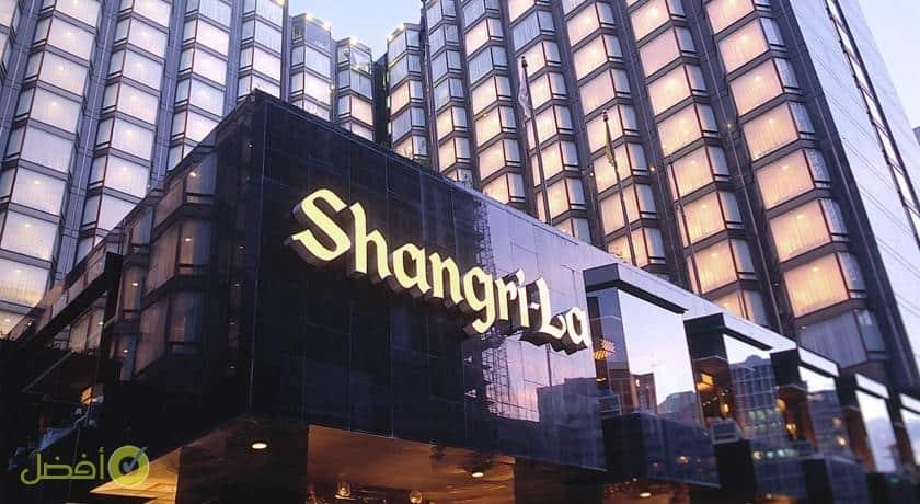 كولون شانغري- لا هونغ كونغ