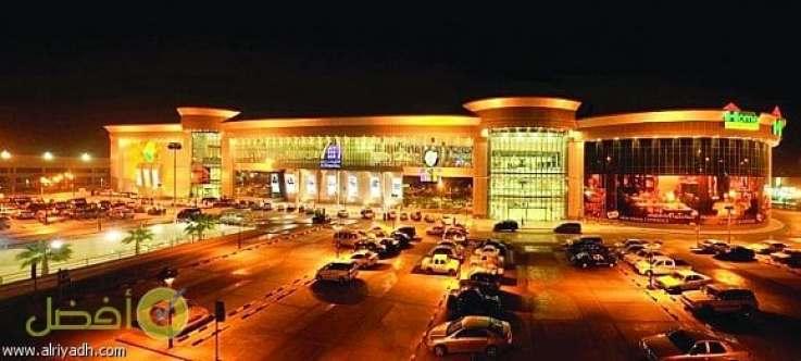 العثيم مول في الرياض