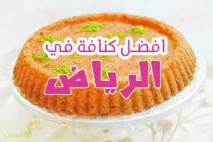 افضل محل كنافة في الرياض