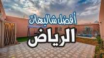 افضل شاليهات الرياض