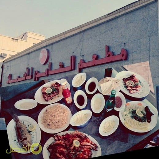 مطعم الهامور