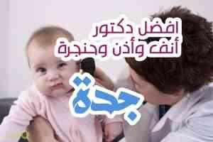 افضل طبيب أنف وأذن وحنجرة في جدة