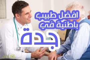 افضل دكتور باطنية في جدة