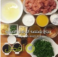 سناب شات اكلات سناب الشيف سعد الدليجان