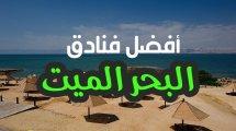 أفضل فنادق البحر الميت