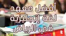 افضل معهد لغة انجليزية في الرياض