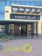 مطعم كمباي Kampai الياباني في الرياض