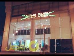مطعم سوشي يوشي الرياض