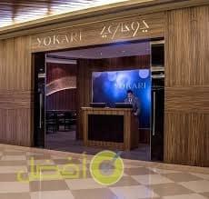 مطعم يوكاري أفضل مطعم ياباني في الرياض