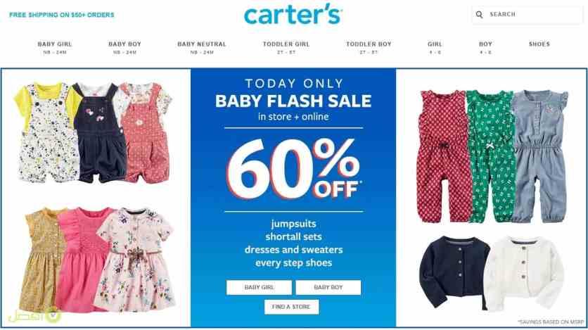 e6fdace96ed50 موقع كارترز للاطفال من افضل مواقع ملابس اطفال ماركات عالمية