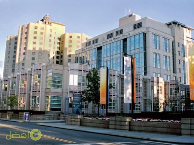 بريجهام أند وومن هوسبيتال Brigham and Women's Hospital