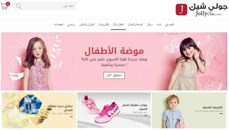 ca4b47261 افضل موقع لشراء ملابس الأطفال | افضل