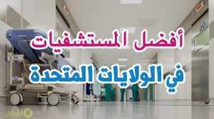 افضل المستشفيات في امريكا