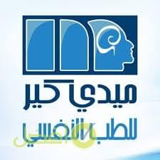 ميدي كير عيادات نفسية الرياض
