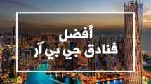 أفضل فنادق حي بي آر