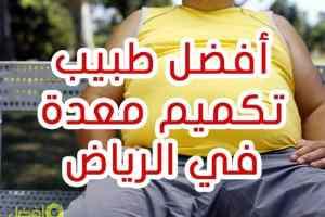 أفضل طبيب تكميم في الرياض وإجراءات عملية تكميم المعدة