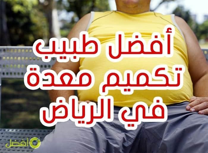 أفضل طبيب تكميم في الرياض