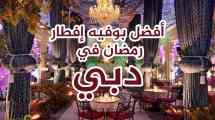 أفضل بوفيه إفطار رمضان في دبي