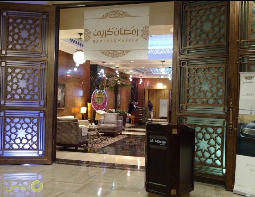 افطار رمضان في فندق مريديان الخبر