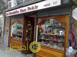 حلوياتالحاج علي محي الدين بكير في اسطنبول