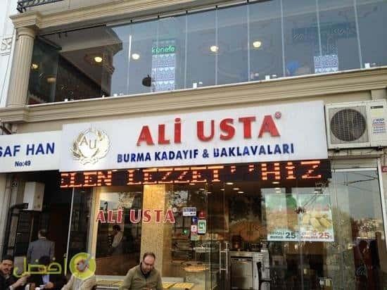 علي اسطا