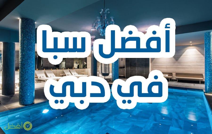 66d0a24560b52 أفضل سبا في دبي للمساج والعلاج الطبيعي