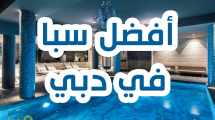 أفضل سبا في دبي للمساج والعلاج الطبيعي