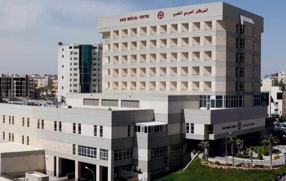 المركز العربي الوطني في الأدرن من افضل مستشفيات الأردن
