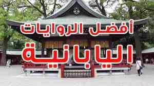 افضل الروايات اليابانية