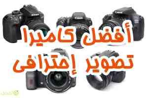افضل كاميرا احترافية للتصوير الفوتوغرافي