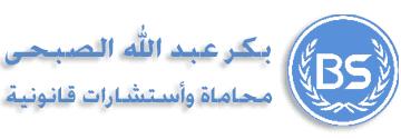 مكتب المحامي بكر عبدالله الصبحي