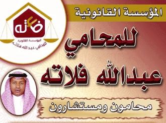 المؤسسة القانونية للمحامي عبدالله بن صديق فلاته