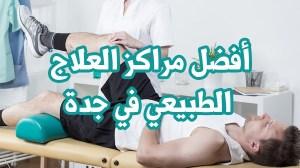 أفضل مركز علاج طبيعي في جدة