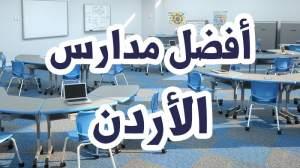 أفضل مدارس الأردن