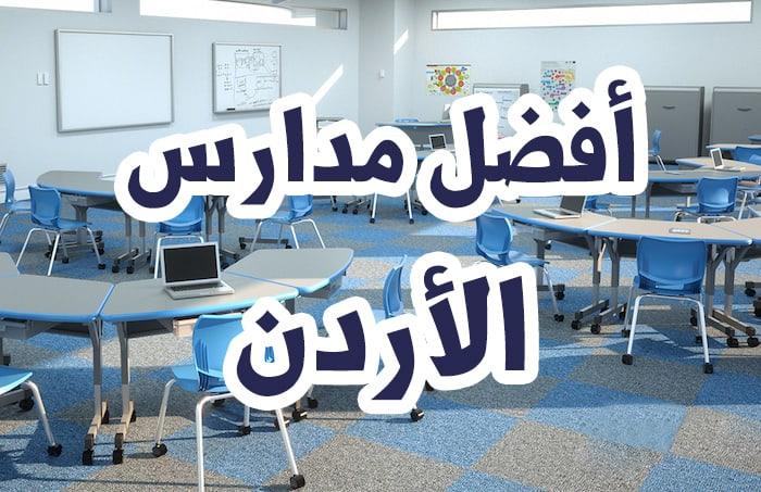 افضل مدارس الأردن الخاصة