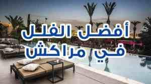 أفضل الفلل في مراكش