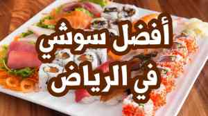 افضل سوشي في الرياض