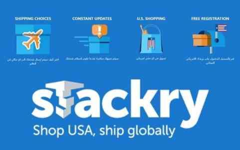 شركة ستاكري Stackry للشحن من أمريكا وصندوق بريد أمريكي