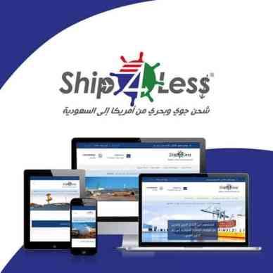 شركة شيب فور ليس Ship 4 Less