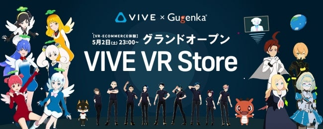 Could virtual reality be the future of online shopping? HTC and Vive seem to think so