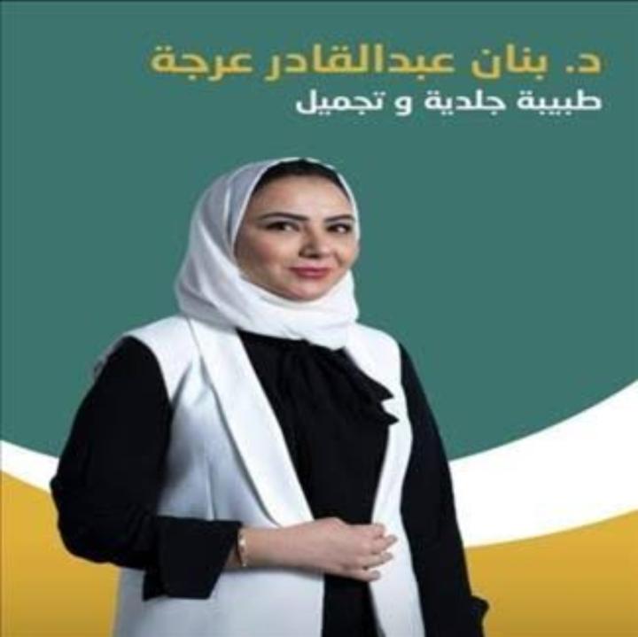 دكتورة بنان عبدالقادر عرجة