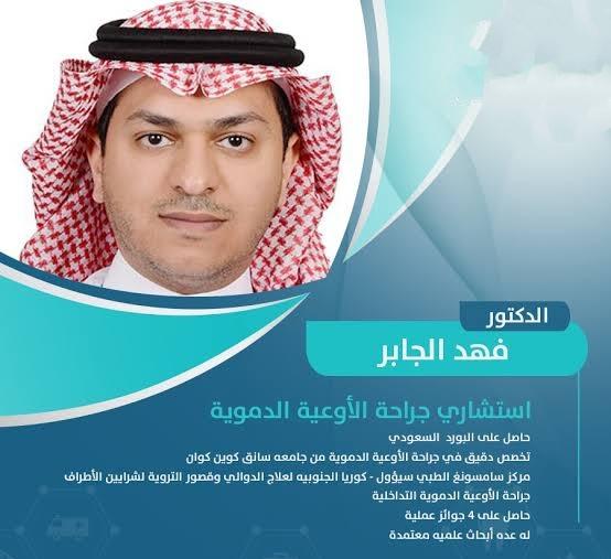 افضل دكتور للقدم السكري في الرياض