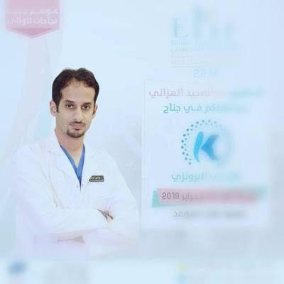 دكتور عبد المجيد الهزاني