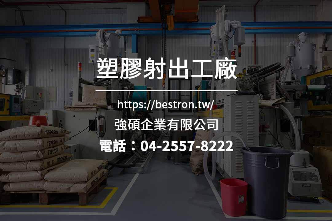 台中塑膠工廠