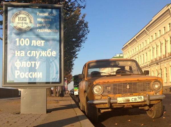 4 VAZ 2101 St Petersburg
